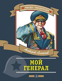 ПП Лиханов - Мой генерал обложка книги