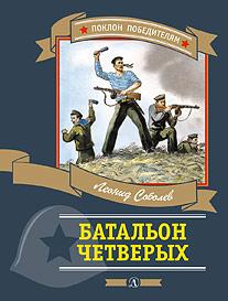 ПП Соболев - Батальоны четверых обложка книги