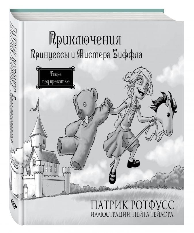 Патрик Ротфусс - Приключения Принцессы и Мистера Уиффла. Тварь под кроватью обложка книги