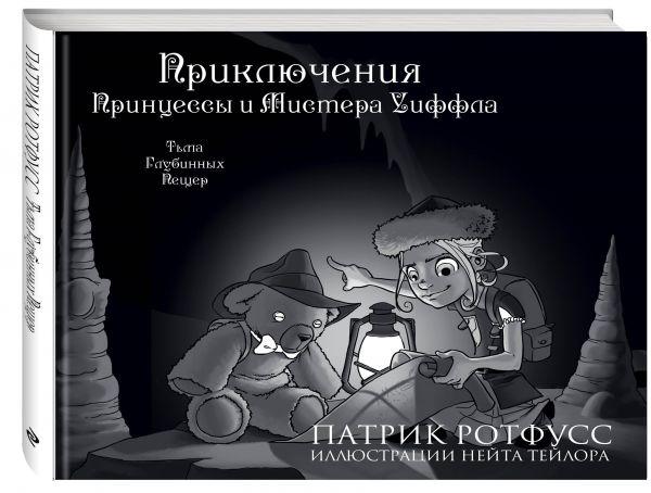 Ротфусс Патрик: Приключения Принцессы и Мистера Уиффла. Тьма Глубинных Пещер