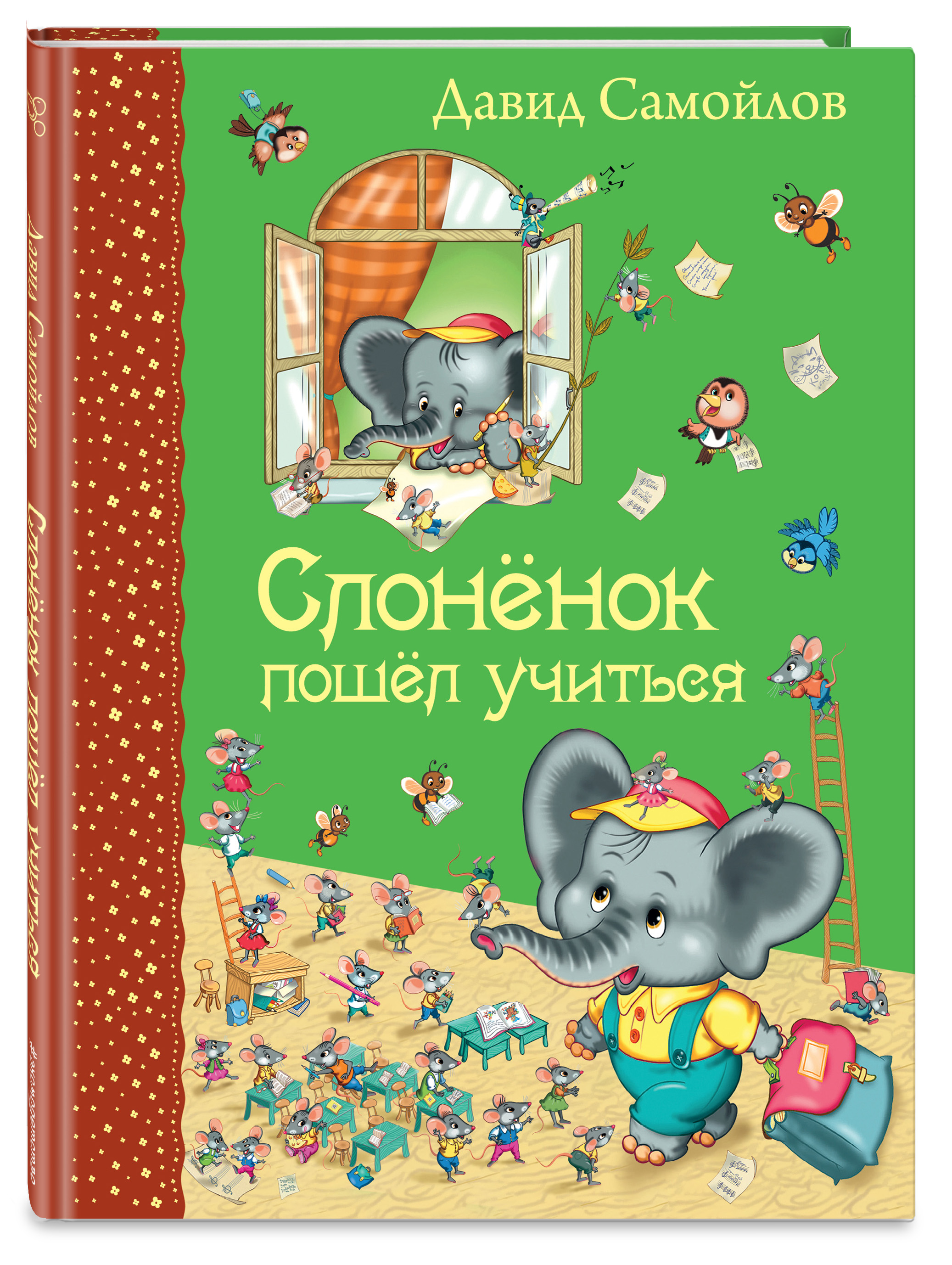Самойлов Д.С. Слоненок пошел учиться игорь куберский веселая земля