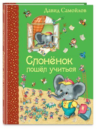 Слоненок пошел учиться Давид Самойлов