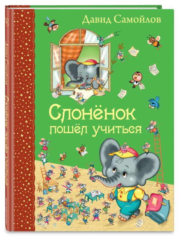 Самойлов Давид Самуилович Слоненок пошел учиться д самойлов слоненок пошел учиться