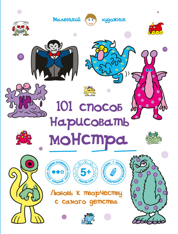 101 способ нарисовать монстра! ISBN: 978-5-699-81326-1
