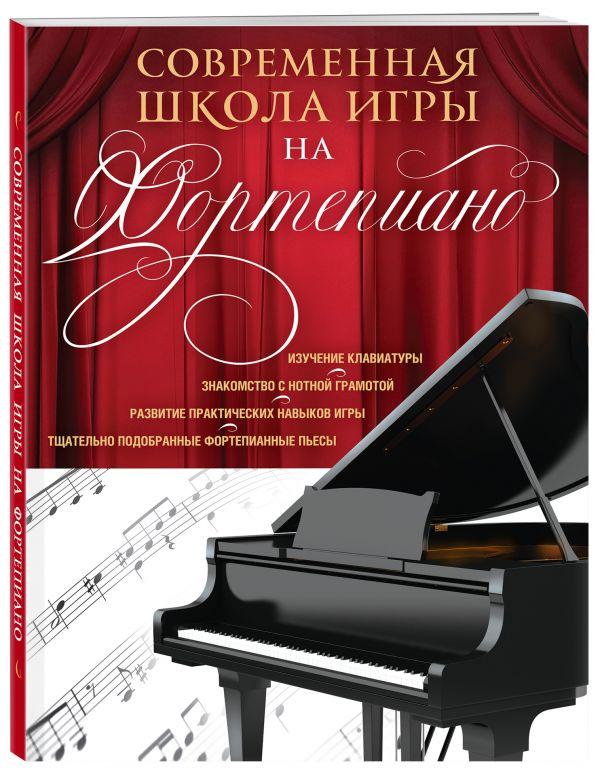 книга школа игры на фортепиано купить