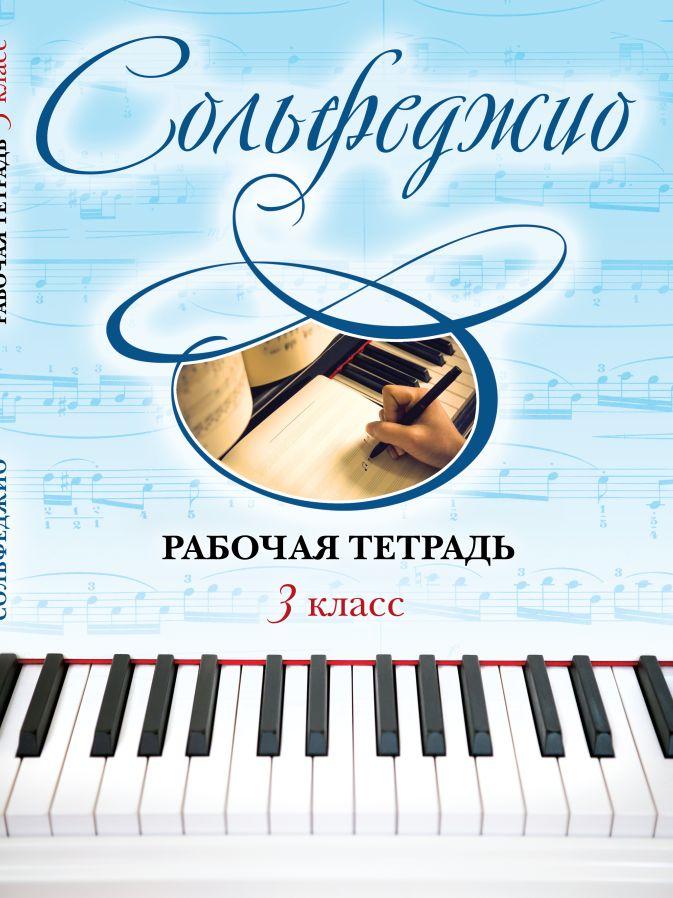 Чирпан Ольга - Сольфеджио. Рабочая тетрадь 3 класс обложка книги