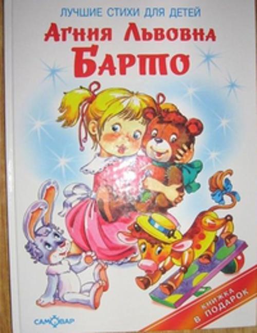 Лучшие стихи для детей Барто А.