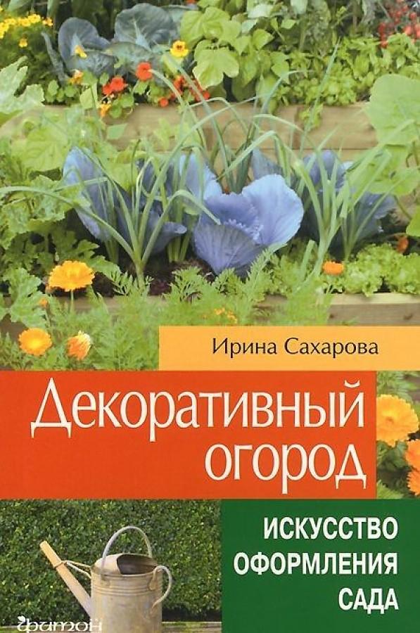 Сахарова И.А. Декоративный огород для огорода