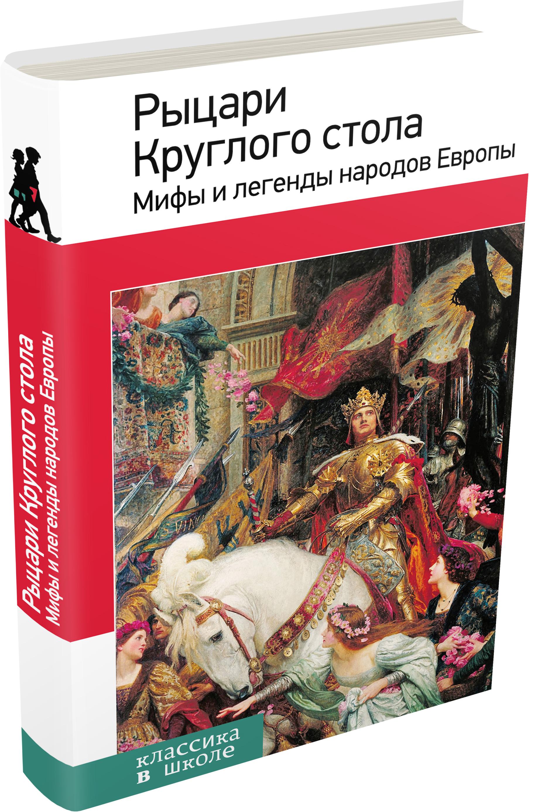 Рыцари Круглого стола. Мифы и легенды народов Европы мифы и легенды европы
