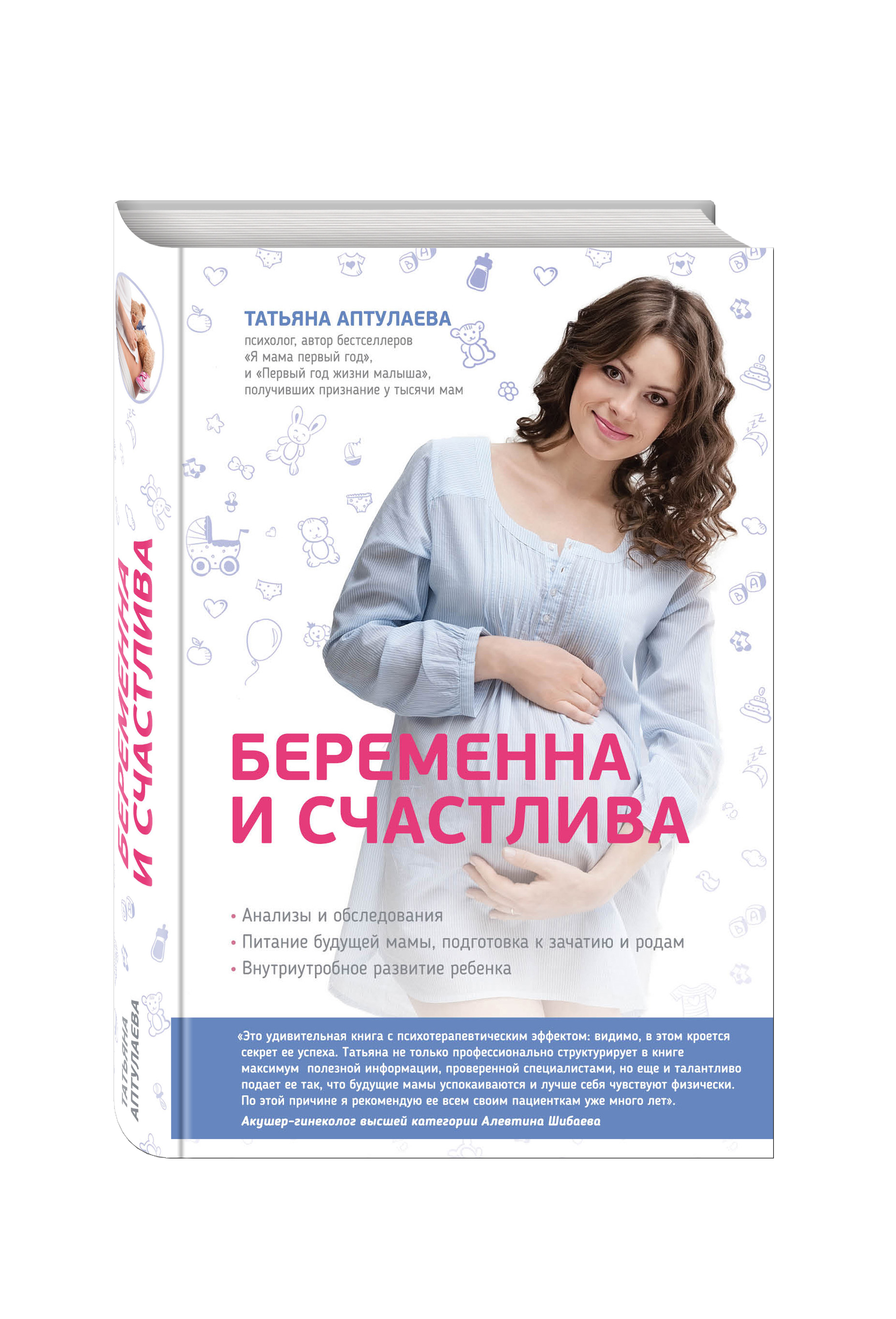Татьяна Аптулаева Беременна и счастлива