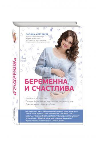 Татьяна Аптулаева - Беременна и счастлива обложка книги