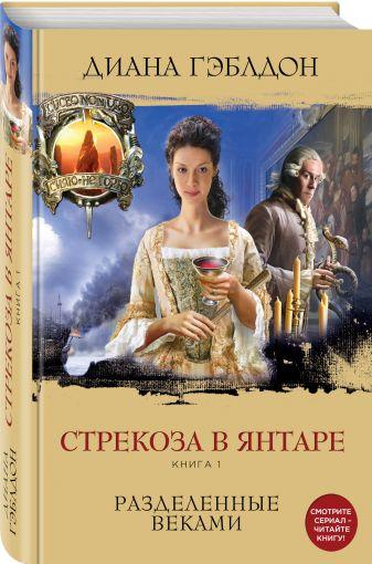 Диана Гэблдон - Стрекоза в янтаре. Книга 1. Разделенные веками обложка книги
