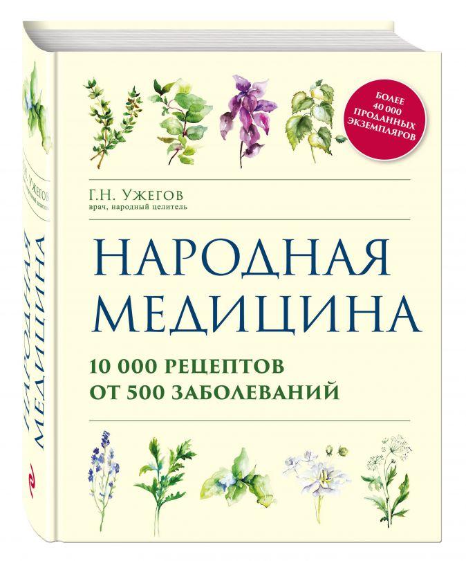 Г.Н. Ужегов - Народная медицина. 10000 рецептов от 500 заболеваний обложка книги