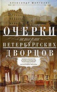 Очерки истории петербургских дворцов. Великие архитекторы, истории строительства, интерьерные решени