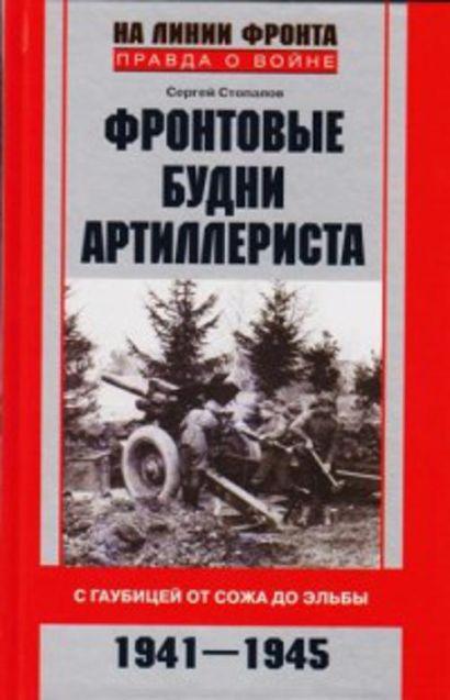 Фронтовые будни артиллериста. С гаубицей от Сожа до Эльбы. 1941-1945 - фото 1