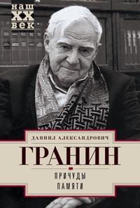 Причуды памяти Гранин Д.