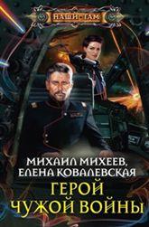 Михеев М., Ковалевская Е. - Герой чужой войны обложка книги