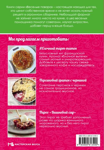 Выпечка с фруктами Серебрякова Н.Э., Савинова Н.А., Цареградская А.С.