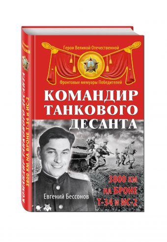 Командир танкового десанта. 3800 км на броне Т-34 и ИС-2 Бессонов Е.И.