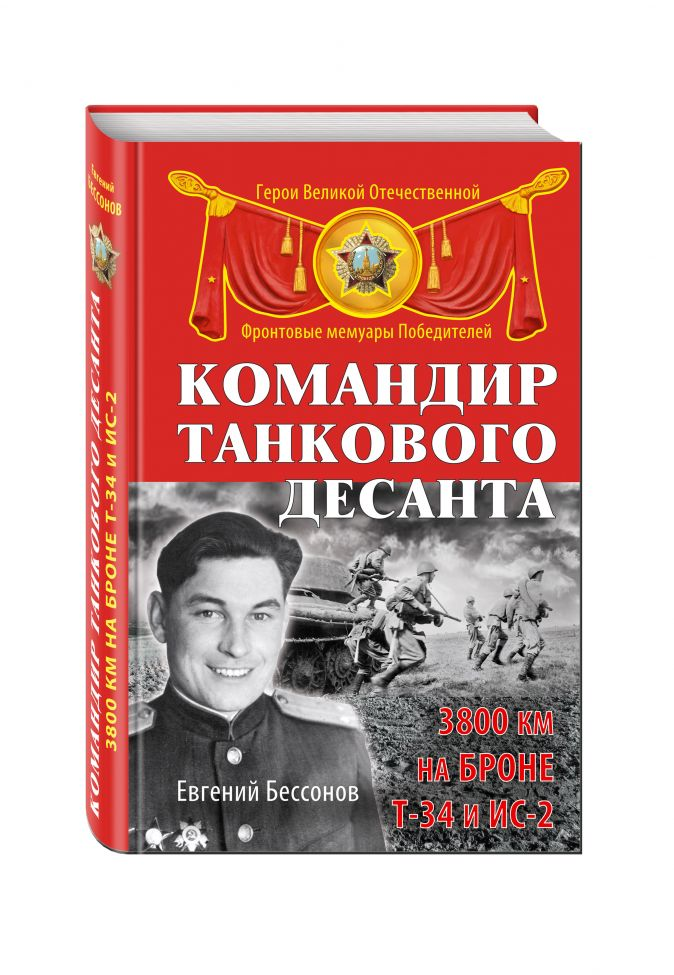 Бессонов Е.И. - Командир танкового десанта. 3800 км на броне Т-34 и ИС-2 обложка книги