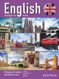 Тетрадь для записи английских слов (Виды Лондона)