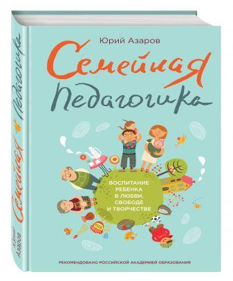 Юрий Азаров - Семейная педагогика. Воспитание ребенка в любви, свободе и творчестве обложка книги