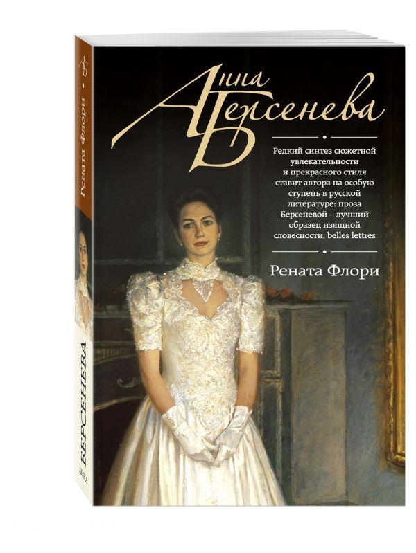 Рената Флори Берсенева А.