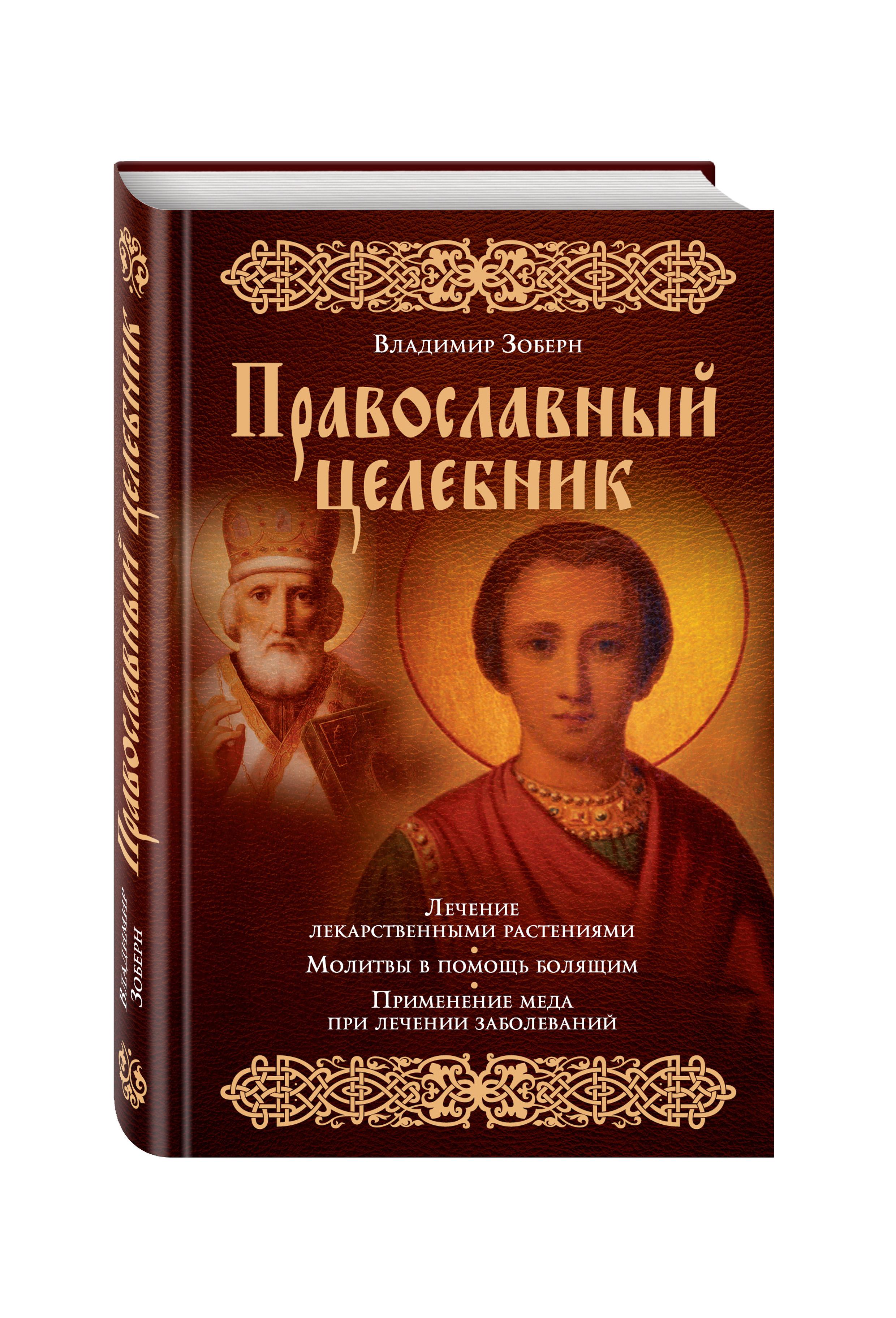 Владимир Зоберн Православный целебник (оф. 1) целебник православный