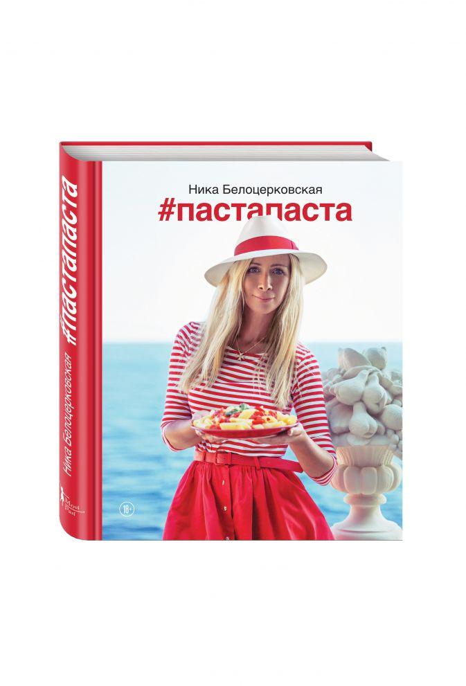 Ника Белоцерковская - #Пастапаста обложка книги