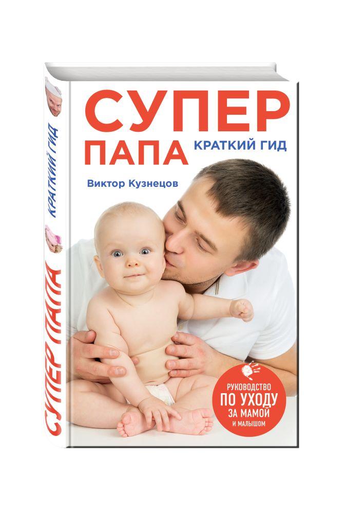 Виктор Кузнецов - Супер Папа: краткий гид обложка книги