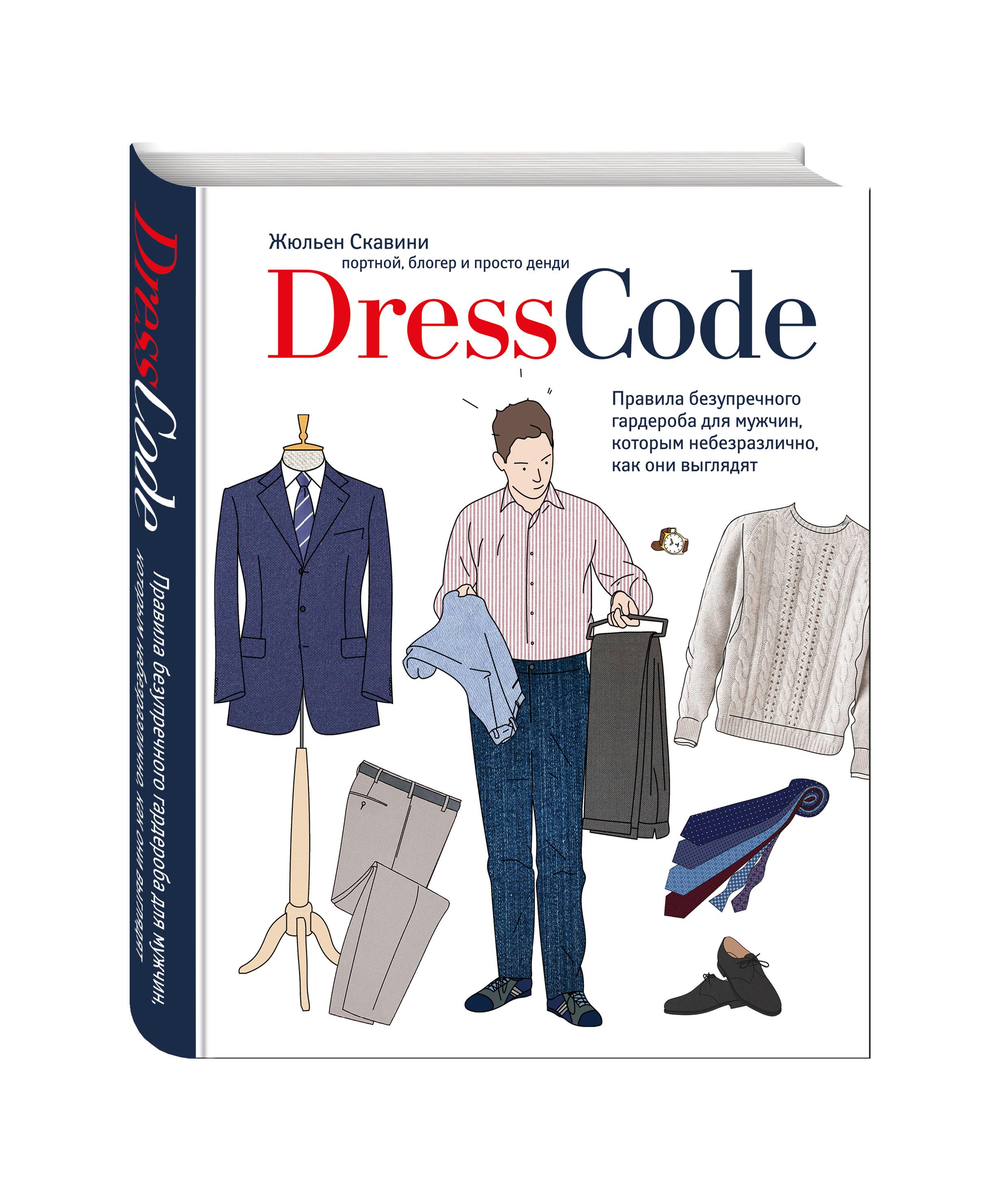 Скавини Ж. Dress code. Правила безупречного гардероба для мужчин, которым небезразлично, как они выглядят фен elchim dress code black 03081