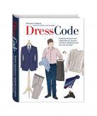 Жульен Скавини - Dress code. Правила безупречного гардероба для мужчин, которым небезразлично, как они выглядят' обложка книги