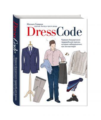 Dress code. Правила безупречного гардероба для мужчин, которым небезразлично, как они выглядят Жульен Скавини