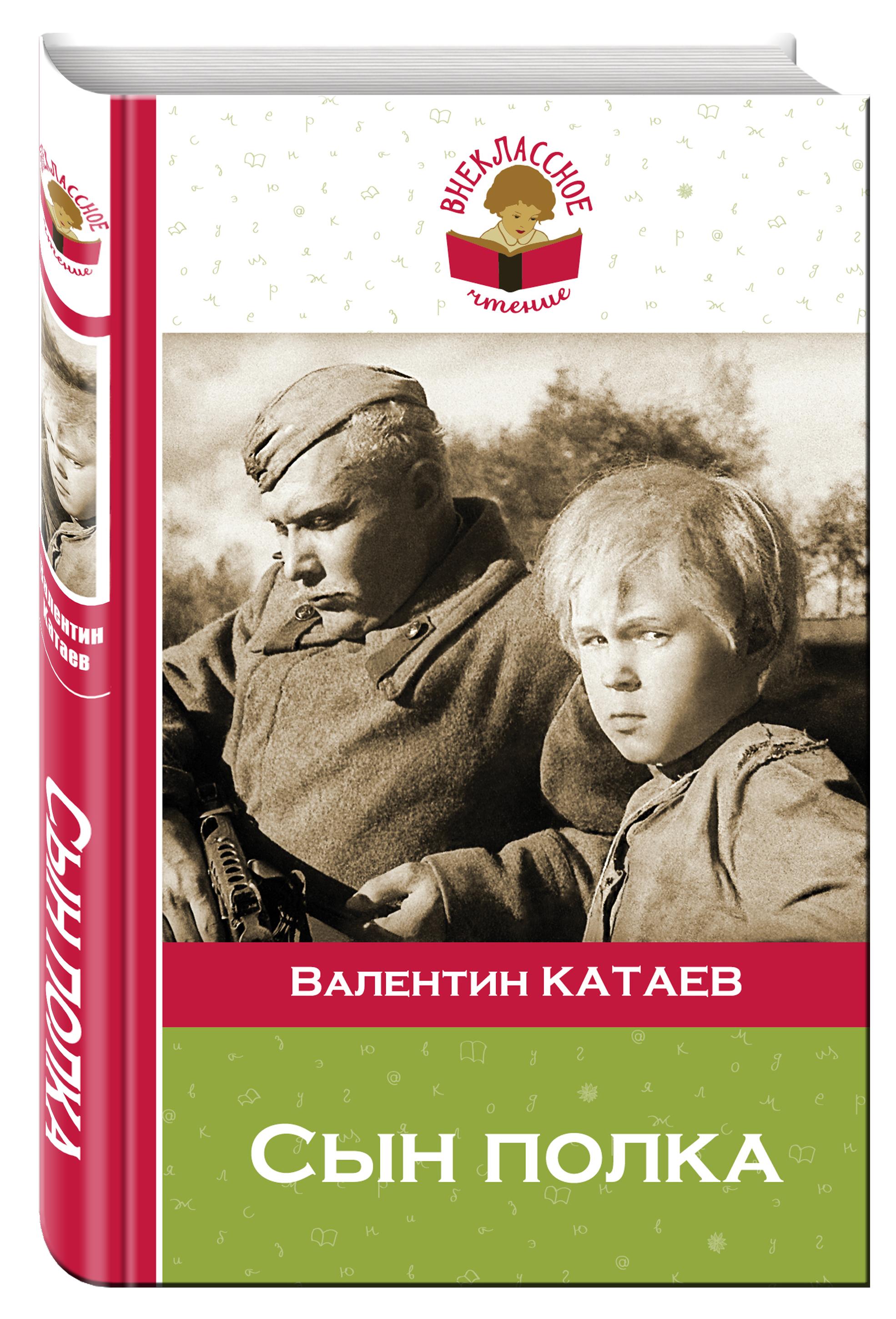 Валентин Катаев Сын полка сын журавль