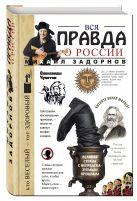Задорнов М.Н. - Вся правда о России' обложка книги