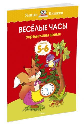 Земцова О.Н. - УмныеКн(о) Веселые часы Определяем время Д/детей 5-6 лет (Земцова О.Н.) обложка книги