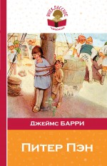 Джеймс Барри - Питер Пэн обложка книги