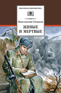 Симонов - Живые и мертвые обложка книги