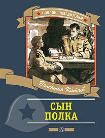 ПП Катаев - Сын полка обложка книги