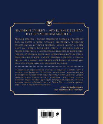 Деловой этикет от Эмили Пост. Полный свод правил для успеха в бизнесе (третье издание) Питер Пост, Анна Пост, Лиззи Пост, Дэниел Пост Сеннинг