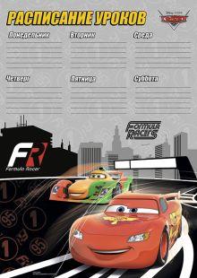 Расписание уроков А3 D3439-VQ Cars