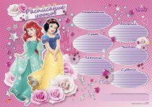 Расписание уроков А3 D3578-VQ Princess