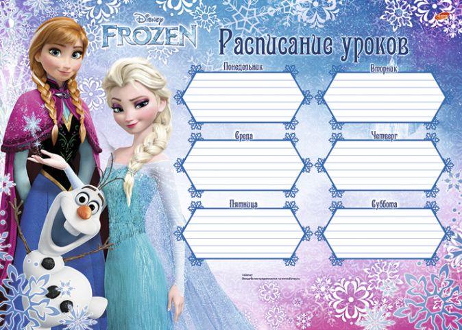 Расписание уроков А3 D3622-VQ Frozen