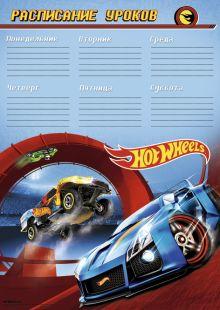 Расписание уроков А3 HW79-VQ Hot Wheels