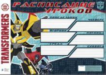 Расписание уроков А3 TR128-VQ Transformers