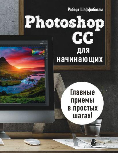 Photoshop CC для начинающих - фото 1