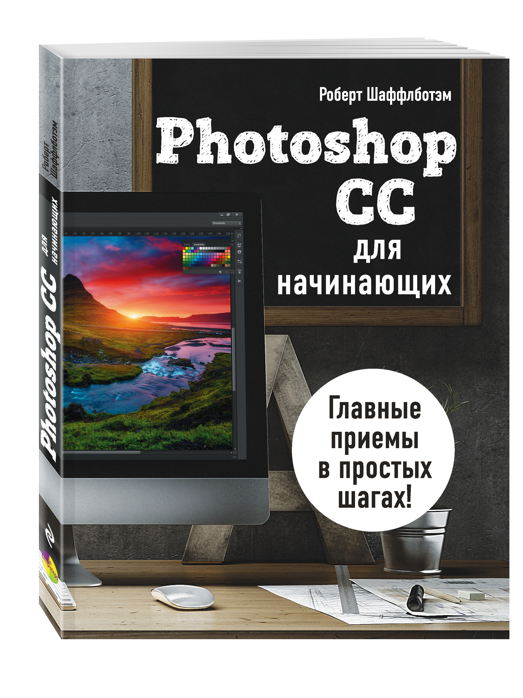 Фото - Роберт Шаффлботэм Photoshop CC для начинающих владислав дунаев photoshop cs5 понятный самоучитель