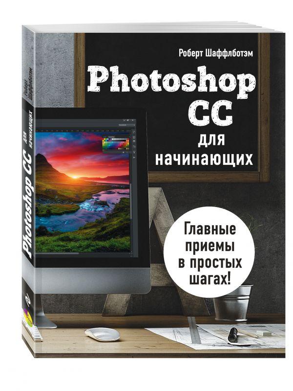 Шаффлботэм Роберт Photoshop CC для начинающих шаффлботэм р photoshop cc для начинающих