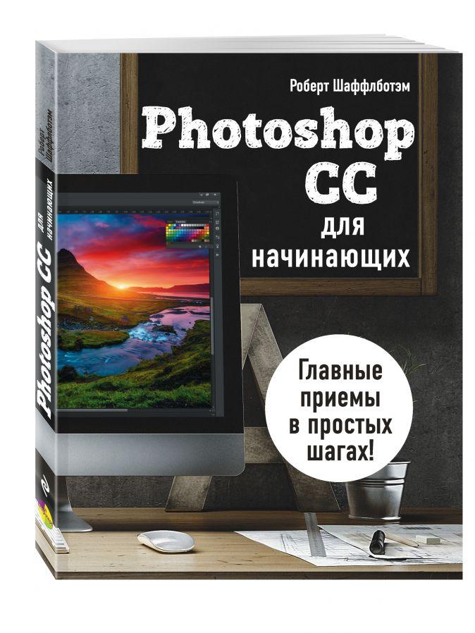 Роберт Шаффлботэм - Photoshop CC для начинающих обложка книги
