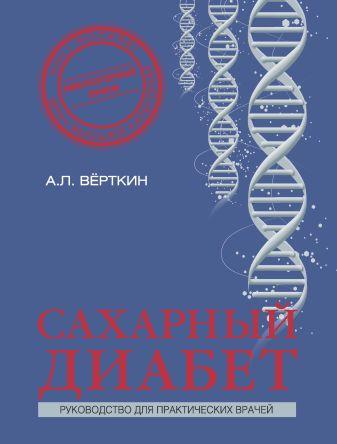 Вёрткин А.Л. - Сахарный диабет обложка книги